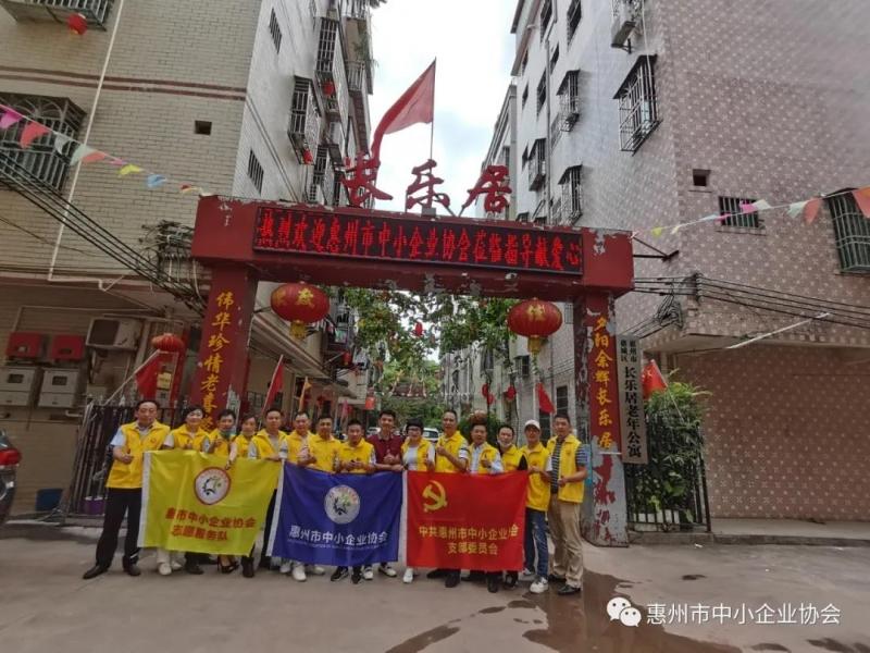 """协会活动---协会党支部、志愿服务队前往""""长乐居敬老院""""看望老人"""