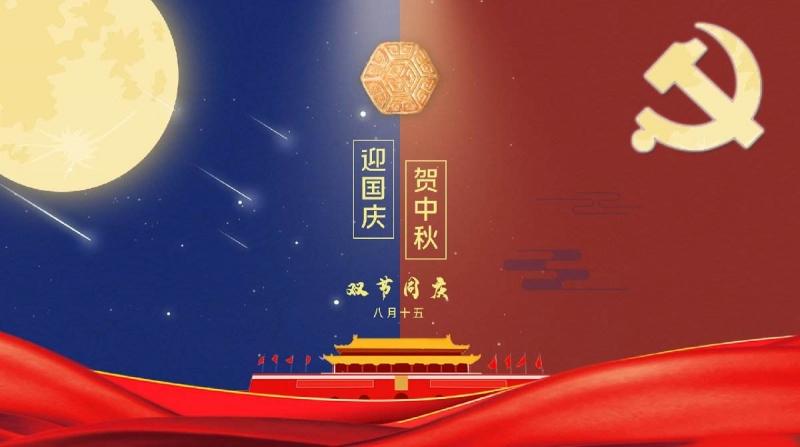 惠州市艾宝特包装制品有限公司恭祝您中秋国庆双节快乐!