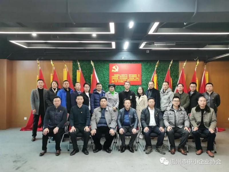 协会简讯---惠州市中小企业协会党支部召开第二届第三次党员大会