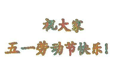 惠州市艾宝特包装制品有限公司恭祝您五一快乐!